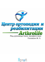 "Медицинский центр ""Arthrolife"""